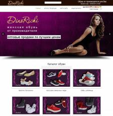 Каталог обуви торгующей компании