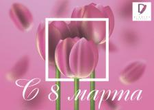дизайн открытки к 8 марта в векторе