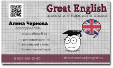 Great English