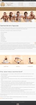 Создание сайта для студии йоги