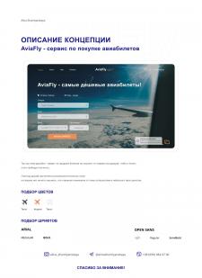 AviaFly - сервис заказа авиабилетов