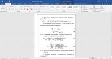 Набор математических формул для курсовой работы