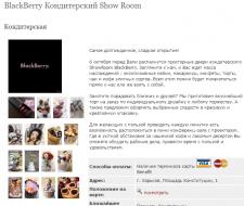 Описание кондитерского ShowRoom BlackBerry