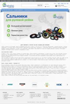 Оптимізація і просування сайту salniki.com.ua