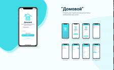 """Дизайн мобильного приложения """"Домовой"""""""