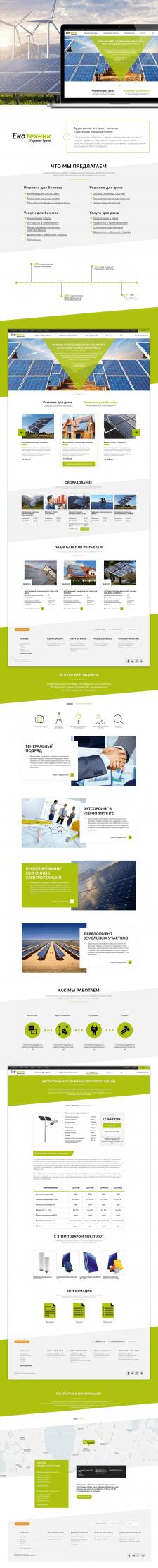 Дизайн интернет-магазина Ekotechnik.ua