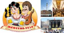 """""""Жовтень Fest"""""""