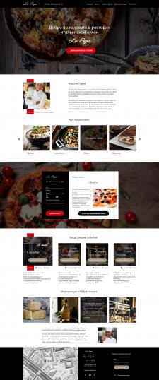 Сайт для ресторана итальянской кухни