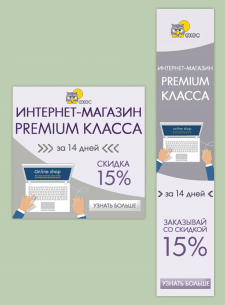 Баннеры Google Adwords