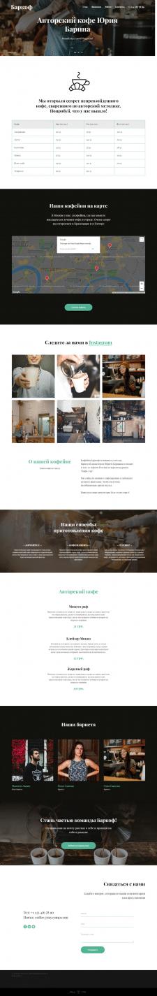 Дизайн сайта кофейни