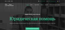 Сайт-визитка адвоката