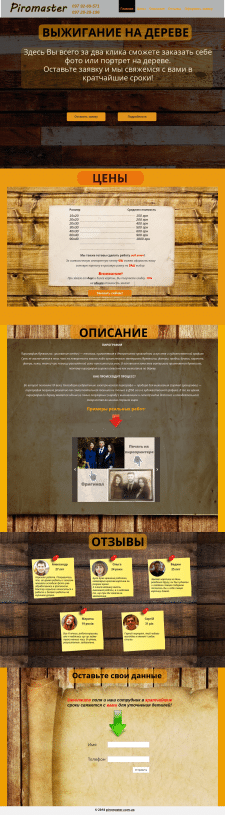 piromaster.com.ua