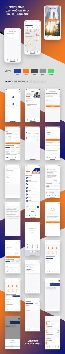 Дизайн мобильного приложения - концепт
