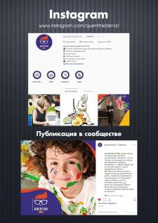 Детский центр развития / Instagram
