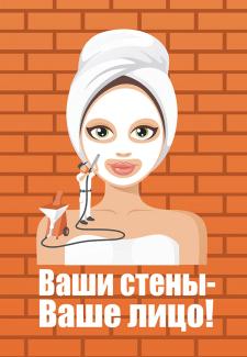 Иллюстрация для рекламного банера