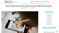 Крутые приложения для обработки фотографий в Инста