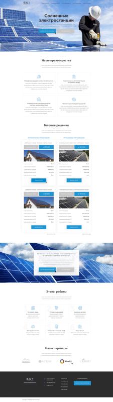 Landing page  солнечных электростанций