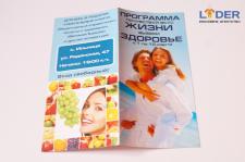 Программа здоровья