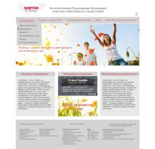 Сайт для общественной организации Затра