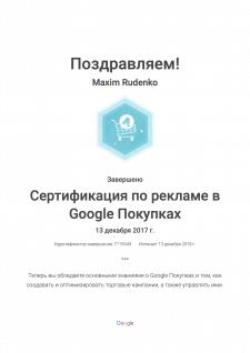 Сертификат Google Ads по товарной рекламе