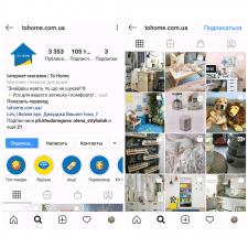 Просування корпоративного аккаунта в Instagram