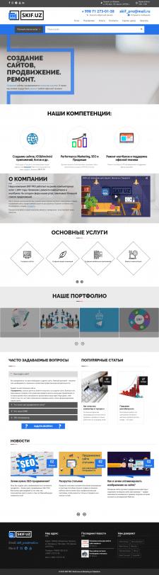 Продвижение сайта ИТ услуг