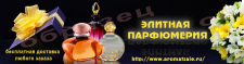 Баннер_элитная парфюмерия
