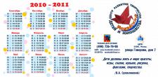 Макет дизайна календаря