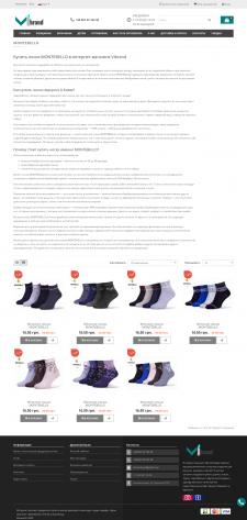описание категории женских носков