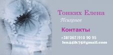 Визитка психолога_3