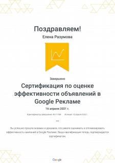 Сертификат Google Ads по оценке эффективности