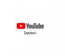 Ваша ссылка под youtube видео с 1млн+ просмотров