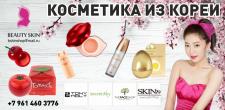 Баннер для компании Beauty Skin