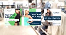 Баннер для интернет магазина женской одежды