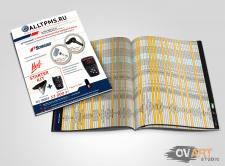 Разработка журнала - каталога автозапчастей