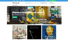 Интернет-магазин печати постеров.
