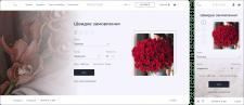 Редизайн интернет-магазина букетов