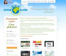 Сайт веб-студии Dream WWW Studio