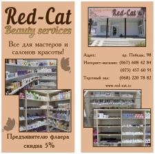 Листовка Red Cat