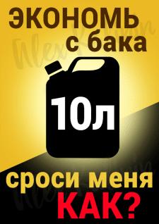 Постер для акции