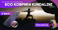 Баннер фейсбук Kundalini коврики