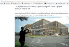 Лазерный дальномер: принцип работы и применение