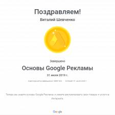 Сертификация по «Основы Google Рекламы»