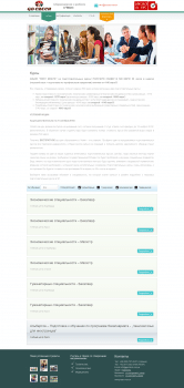 Корпоративный сайт GOCZECH