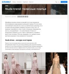 Nude trend: телесные платья