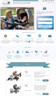 Разработка Landing page по продаже колясок