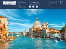 Наполнение сайта туристического агентства