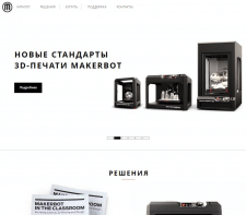 Сайт для MakerBot