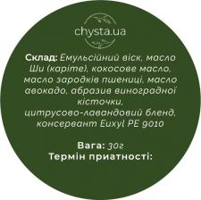 Этикетка для крема Chysta.ua