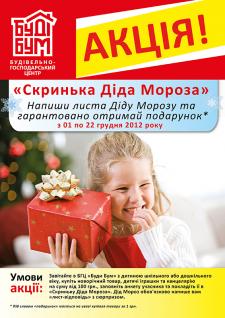 Рекламный плакат.